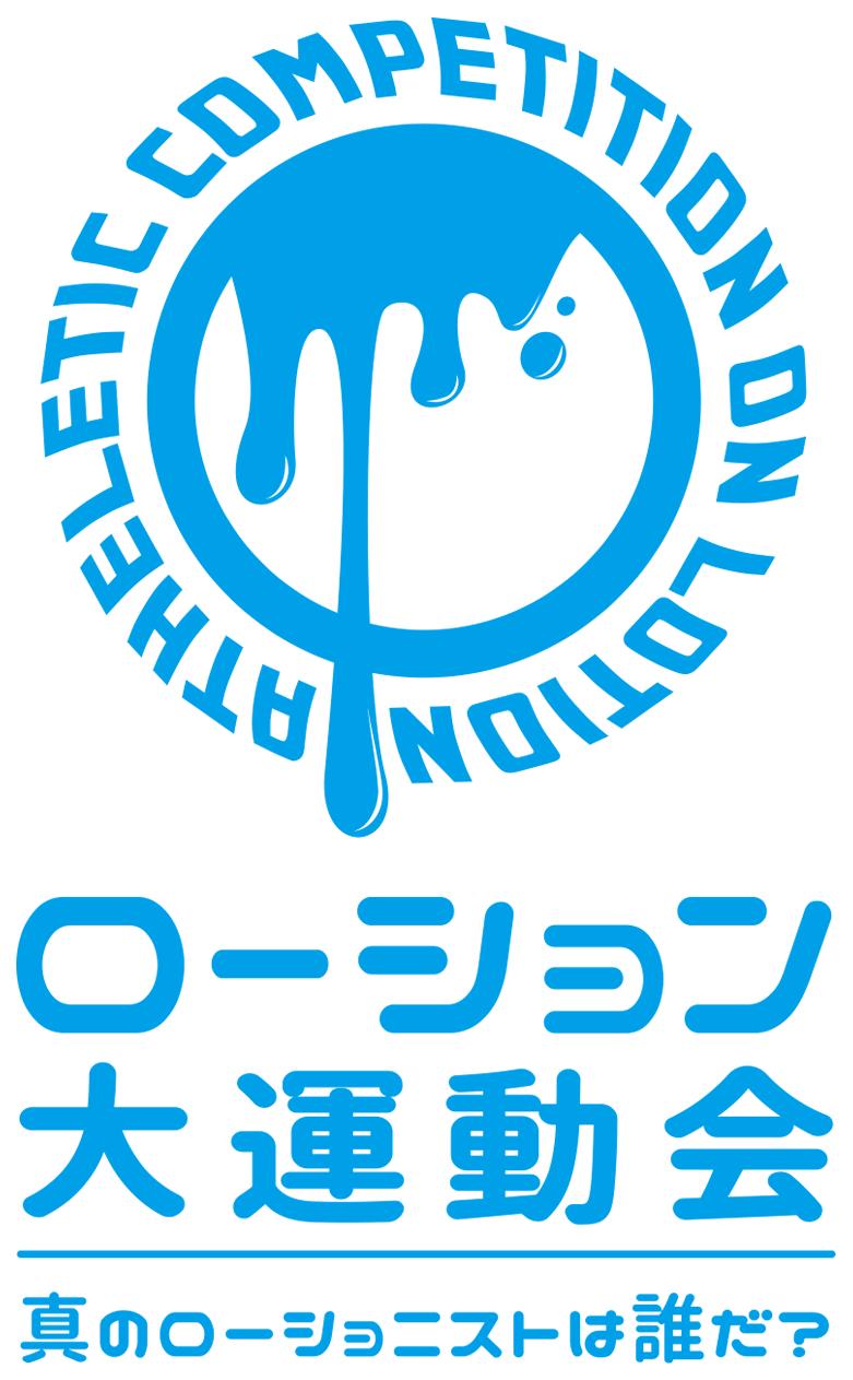 ローション大運動会
